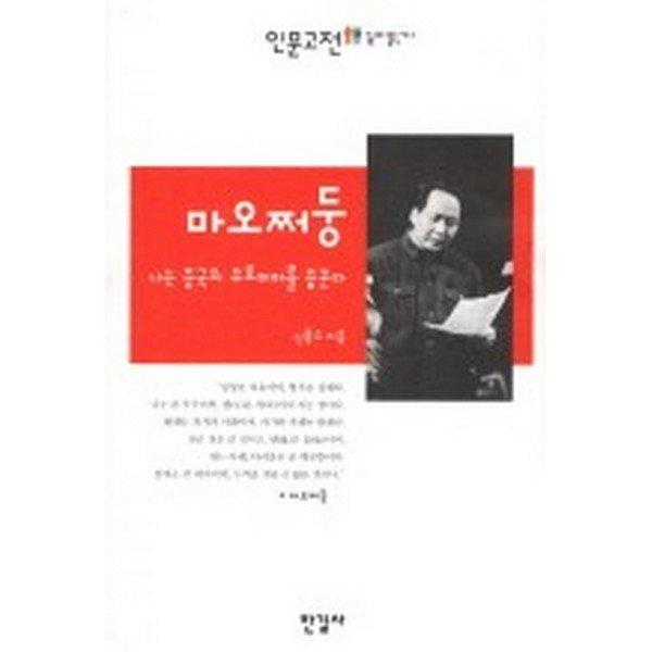 마오쩌둥: 나는 중국의 유토피아를 꿈꾼다(양장)-인문고전 깊이읽기04