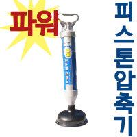 피스톤압축기/뚫을때/뚫어뻥/삼정압축기/이중압축기
