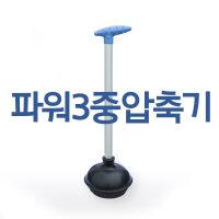 파워3중압축기/하수구/막힌곳/화장실/주방/하수구