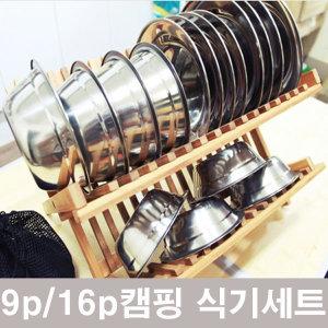 스텐 캠핑 식기세트 그릇세트 코펠 식기용품 캠핑식기