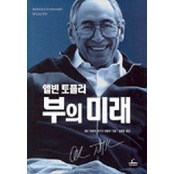 앨빈 토플러 부의 미래(양장)