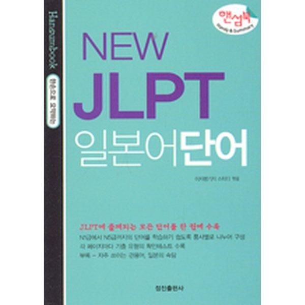 NEW JLPT 일본어단어(포켓사이즈)-핸섬북-한손으로 요약하는