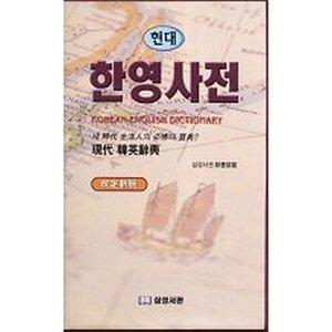 현대 한영사전(제6판)