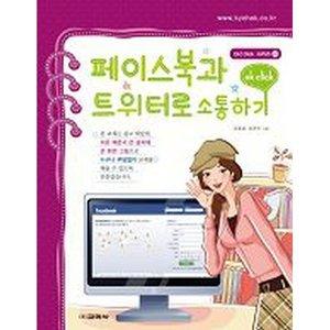 페이스북과 트위터로 소통하기-Ok  Click 시리즈22