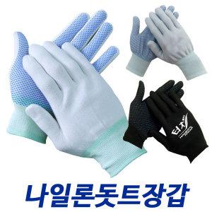 나일론돗트장갑(10켤레)-캐셔/운전/카운터/미끄럼방지
