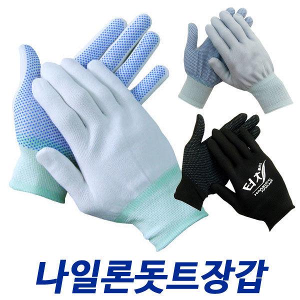 나일론돗트장갑(10켤레)-캐셔/운전/카운터/안전장갑