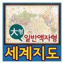 뉴월드 세계지도 대형 일반액자형 - 4종 택1/세계전도