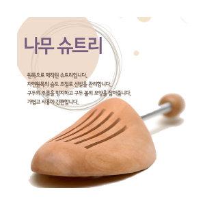 나무 슈트리/원목 한켤레분량/shoetree 구두모양관리
