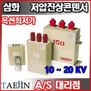 정품/삼화콘덴서/저압진상용/380v 440v/용량별모음