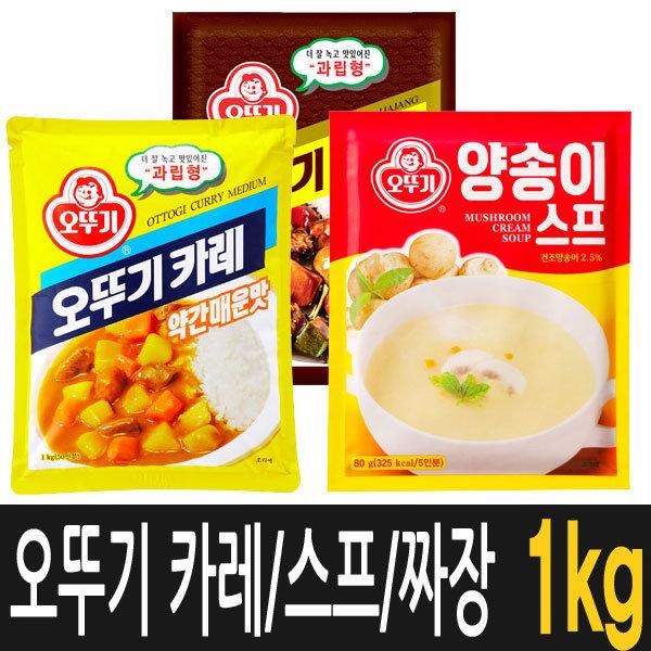 오뚜기카레/짜장/스프 1kg(50인분)/카레3종/짜장/스프