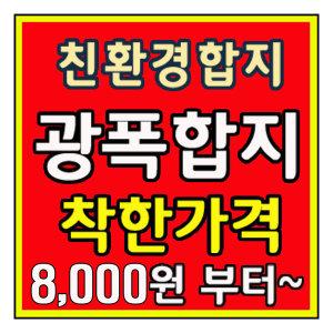 띠벽지무료증정/광폭합지한롤8 000원~/장판제단판매