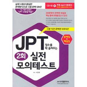 JPT 점수를 확 올려주는 실전 모의 테스트 2회: 문제집+해설집(교재 + CD1)-점수를 확 올려주는 시리즈