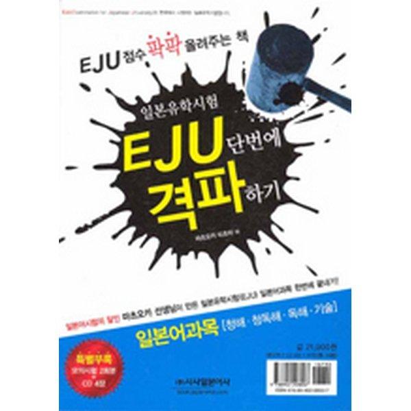 EJU 단번에 격파하기(교재 + CD 4장 + 모의시험 2회분)