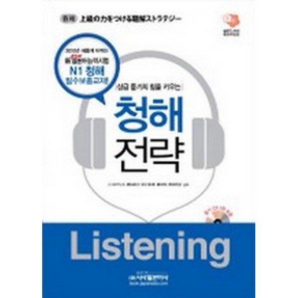 상급 듣기의 힘을 키우는 청해전략(교재+별책+CD 2)