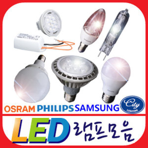 LED전구/LED할로겐/LED촛대구/LED파30/LED전구모음