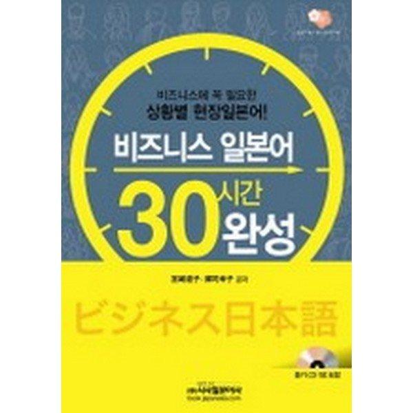 비즈니스 일본어 30시간 완성(교재+오디오 CD 1)