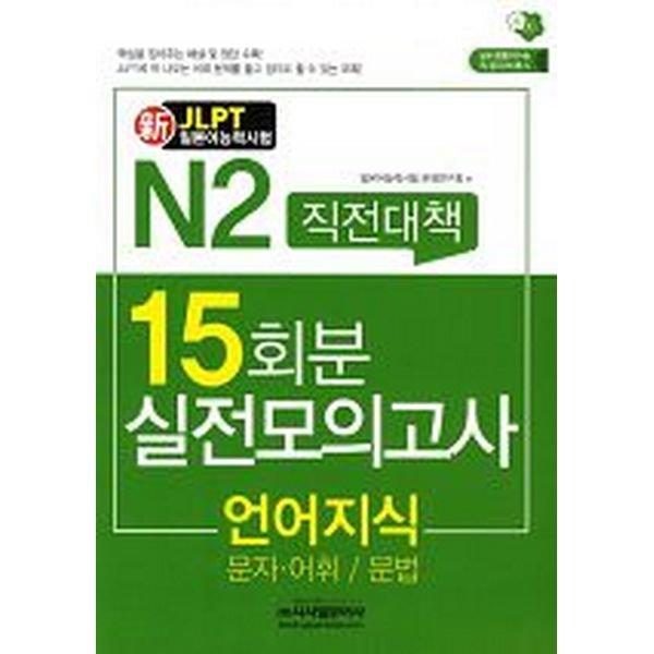 新 일본어능력시험 직전대책 15일 N2 언어지식