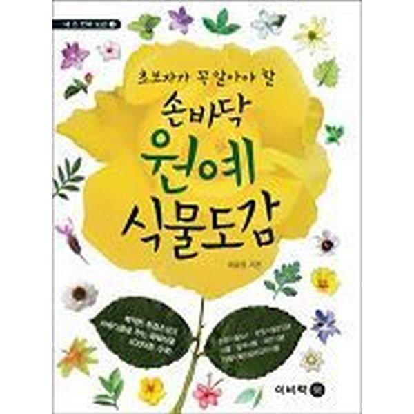 손바닥 원예식물도감: 초보자가 꼭 알아야 할-내 손 안의 도감 시리즈3