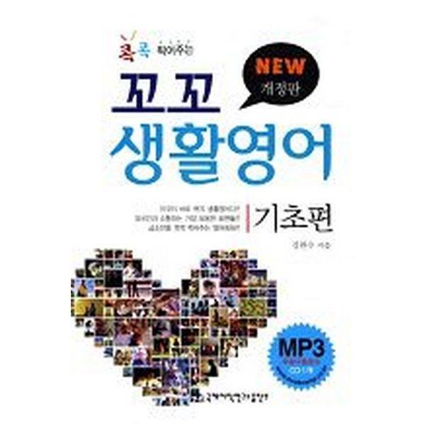 꼬꼬 생활영어: 기초편(교재+MP3 CD 1)
