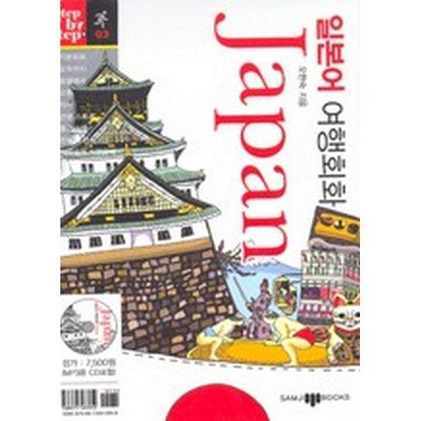 일본어 여행회화(포켓사이즈/MP3 CD 1장 별책부록 기초여행정보)-Step by step03