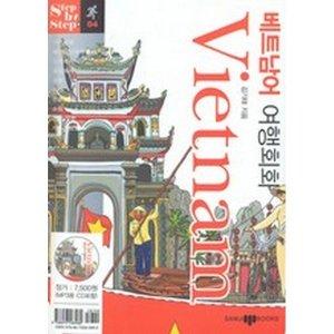 베트남어 여행회화(포켓사이즈/MP3 CD 1장 별책부록 여행정보)-Step by step04