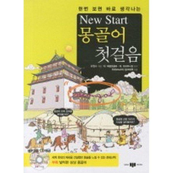New Start 몽골어 첫걸음: 한번 보면 바로 생각나는(교재+MP3 CD 1)