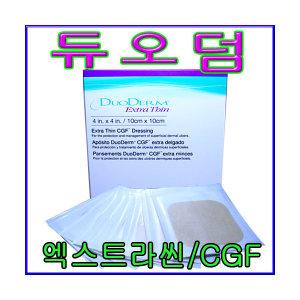 듀오덤엑스트라씬1각10매/cgf/욕창/창상피복제/흉터
