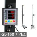 지테크 자동 신장계 GL-150/GL-150P/GL-150KT 체중계