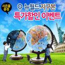 24cm 뉴월드 지구본/특허받은 지구본/지구의/타임존