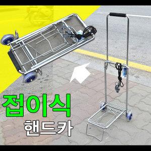 태연바퀴 포터 접이식핸드카(소형) 핸드카트 손수레