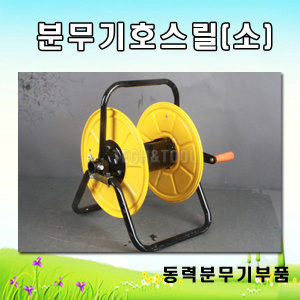 분무기호스릴 (소) 호스릴/소/농약호스/연결/노즐건