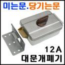 자동개폐기/대문개폐기/12A/열쇠/대문키/전기개폐기