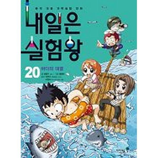 내일은 실험왕 20: 바다의 대결(부록 : 실험 키트)