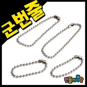 군번줄 15cm/목걸이줄/휴대폰줄/큐방/만들기재료