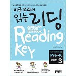 미국교과서 읽는 리딩 Reading Key Pre-K3 준비편(구성:Student Book + Workbook + Audio CD MP3 무료다운)