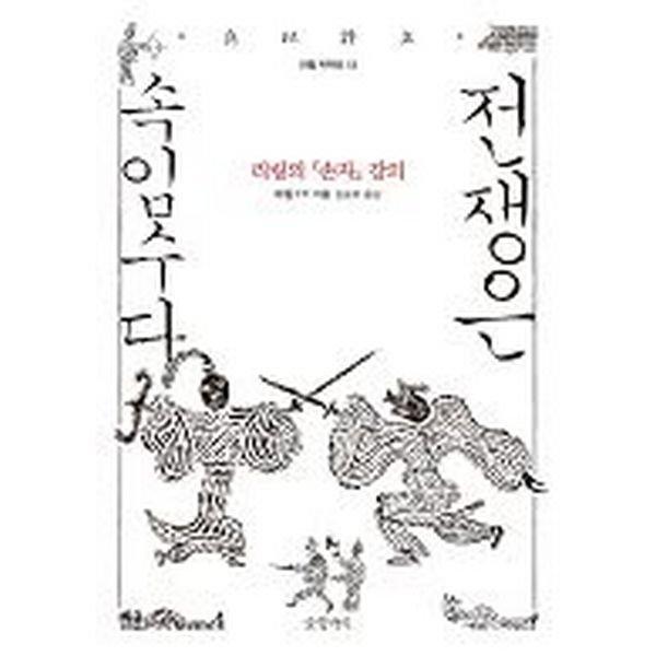 전쟁은 속임수다: 리링의  손자  강의(양장)-리링 저작선03