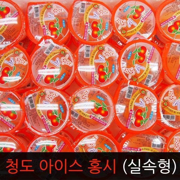 청도 아이스 홍시 냉동홍시 선택옵션 무료배송