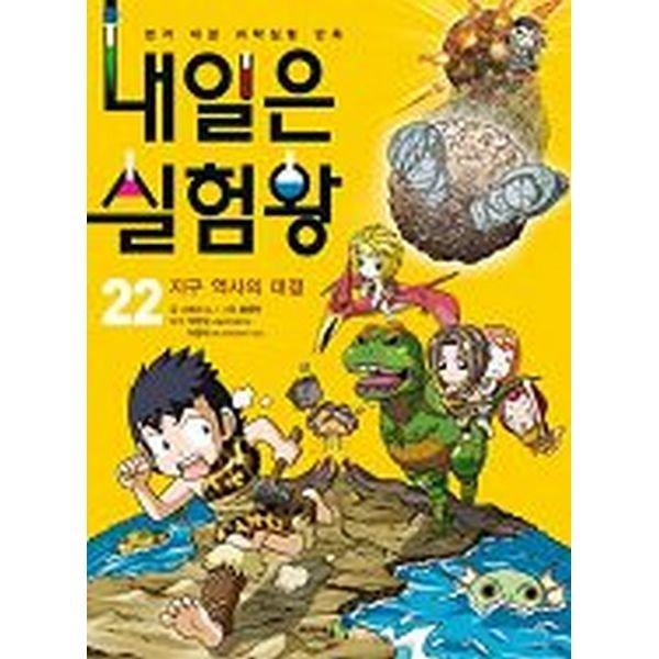 내일은 실험왕 22: 지구 역사의 대결(실험키트 포함)