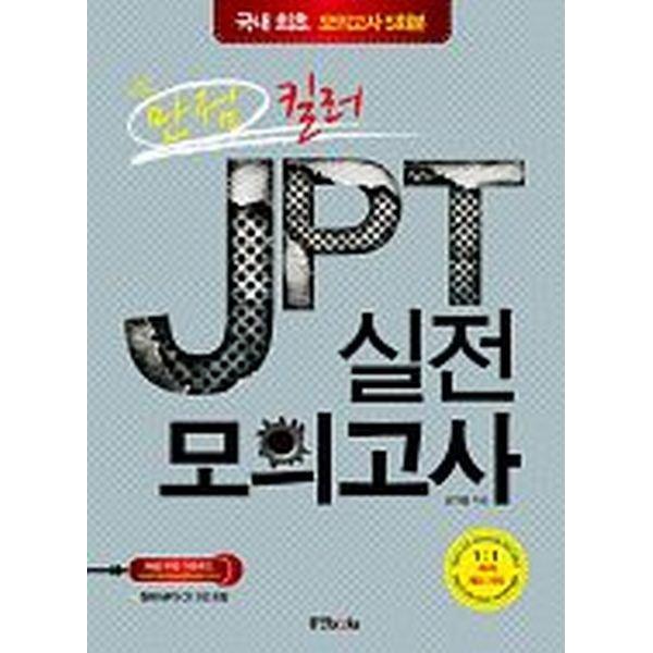 만점 킬러 JPT 실전 모의고사(문제집  MP3 CD 2장)