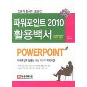파워포인트 2010 활용백서: 2007 포함