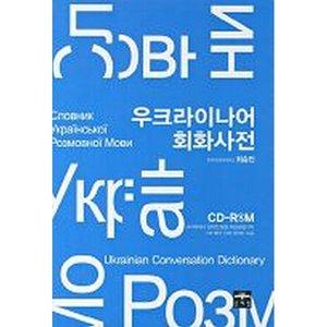우크라이나어 회화사전(CD(1))