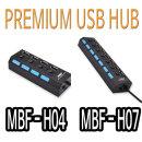 당일출고 MBF USB 4포트 7포트 허브 MBF-H04 MBF-H07