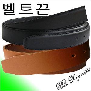 천연소가죽/벨트끈/허리띠/버클없이 끈만판매/디니떼