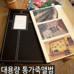 통가죽 대용량앨범-3단통가죽(300장보관) 4R 5R포켓식