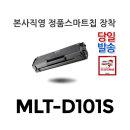MLT-D101S/ML-2164/SCX-3405FW/SCX-3405F/ML-2168