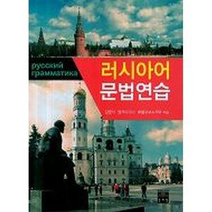 러시아어 문법연습