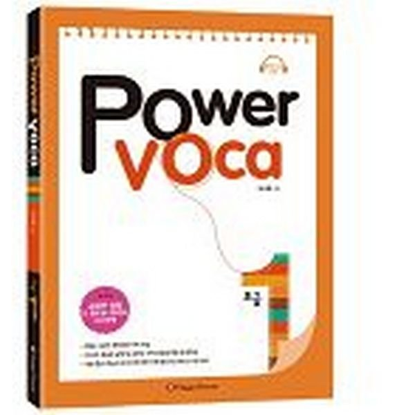 Power Voca 초급 1