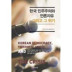 한국 민주주의와 언론자유 그리고 그 위기