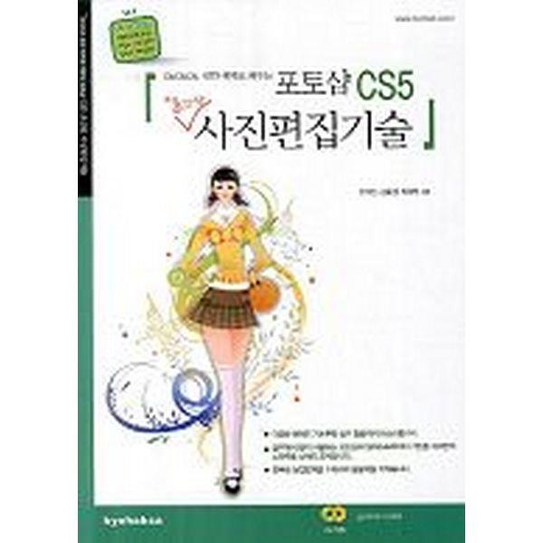 포토샵 CS5 초간단 사진편집기술(CD(1))