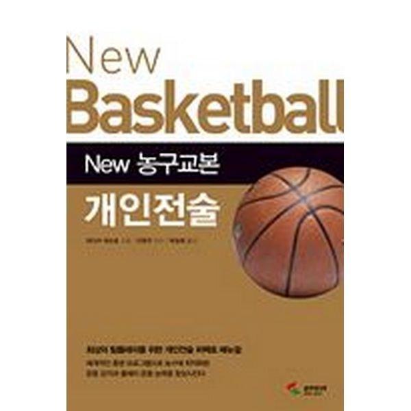 New 농구교본 개인전술